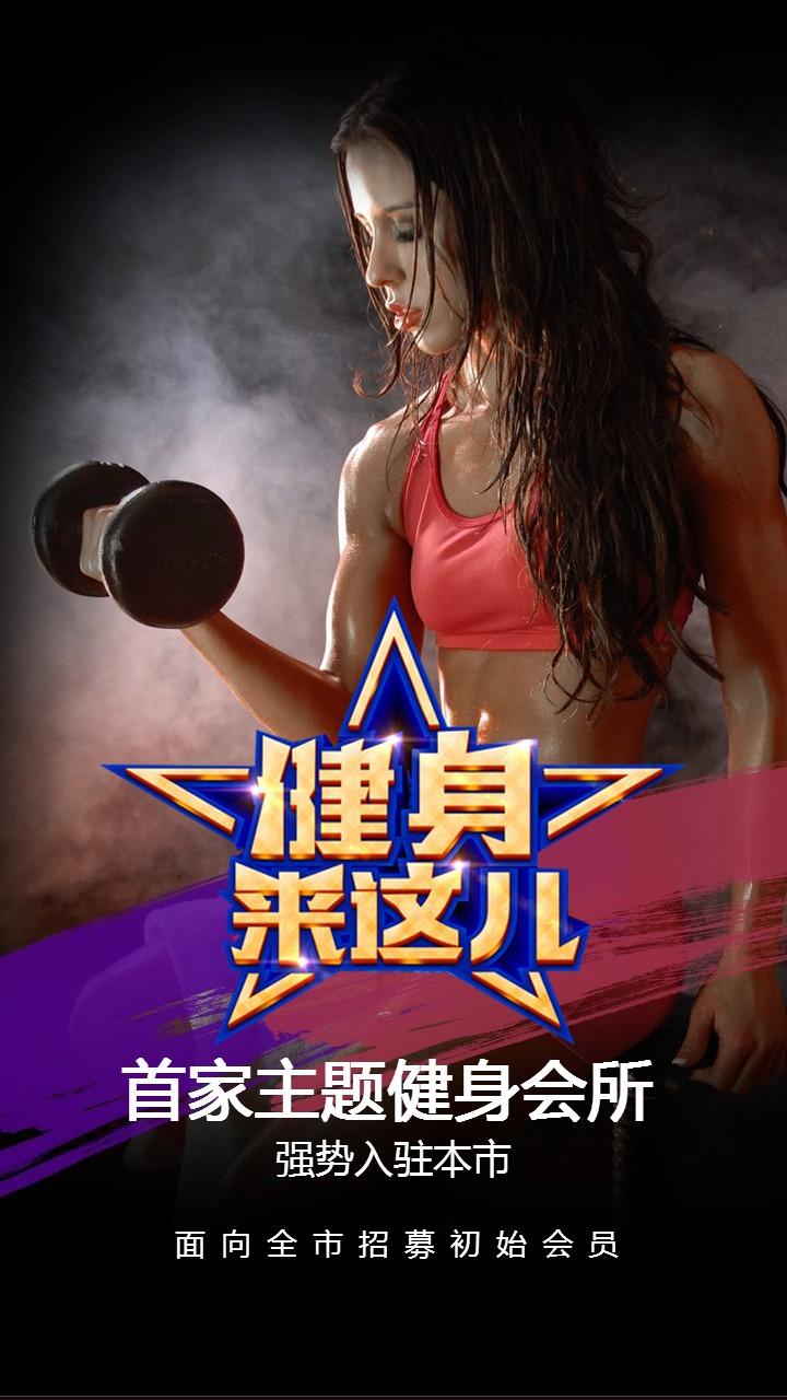 健身房健身会所招募会员宣传海报