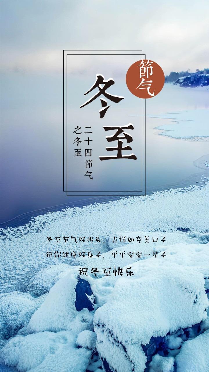 冬至节气日签节气祝福海报