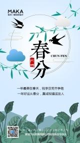 文艺简约蓝色春分节气日签海报