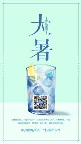 蓝色简约文艺大暑节气日签手机海报