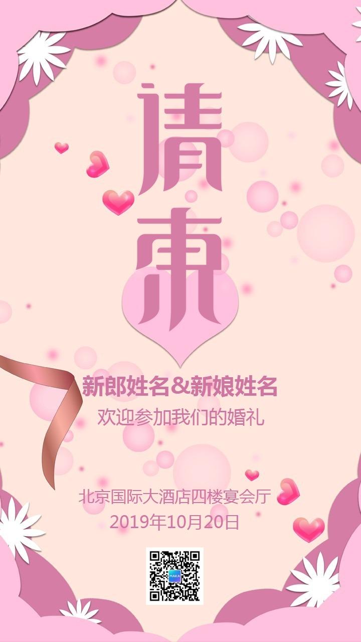 简约唯美婚礼婚宴结婚邀请函海报