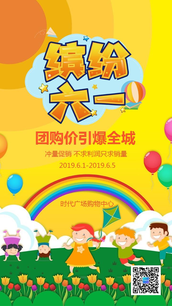 商家店铺六一儿童节促销活动宣传海报