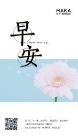 白色简约文艺早安祝福日签海报