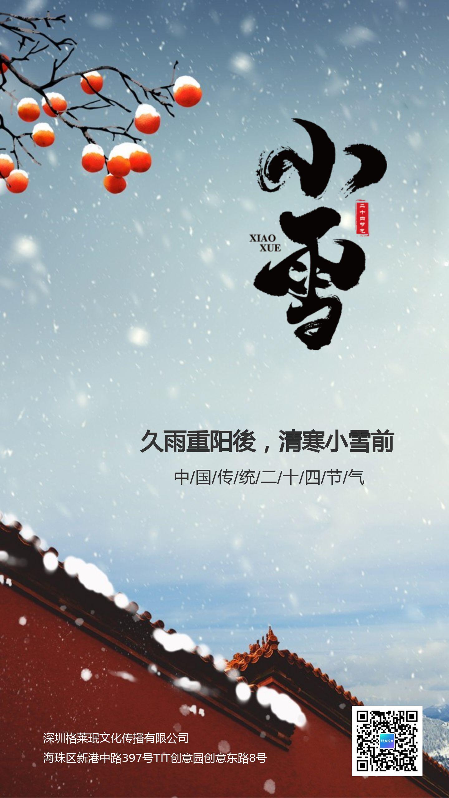 文艺复古风小雪节气日签手机海报