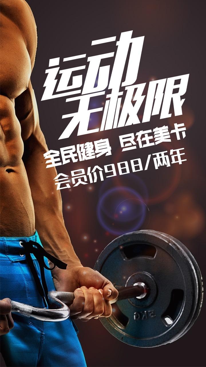 健身房办理会员卡活动推广海报
