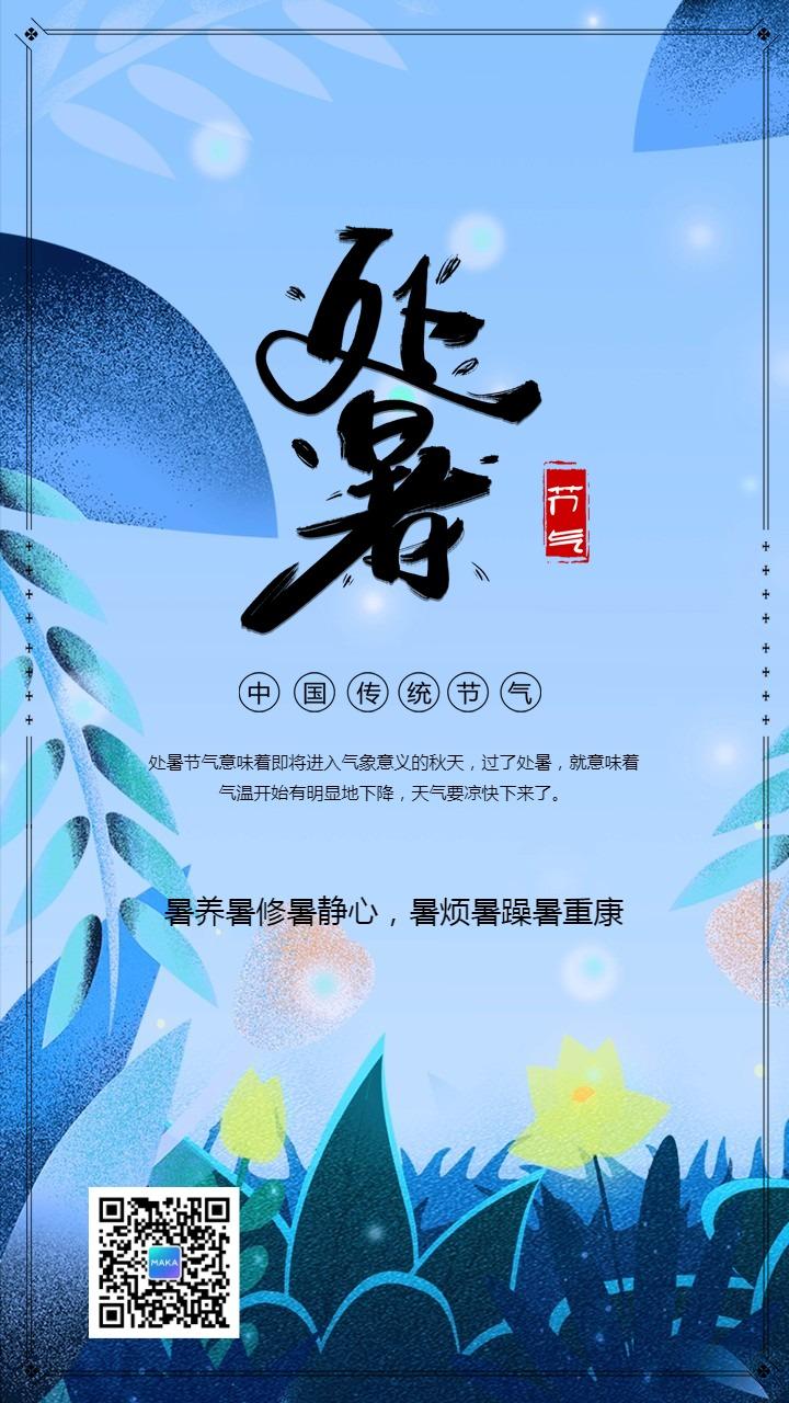 蓝色简约小清新文艺处暑节气日签手机海报