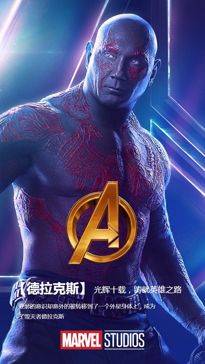 漫威电影宇宙十年热点英雄介绍宣传海报