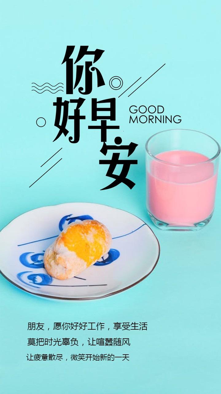 蓝色简约文艺早安日签朋友圈海报