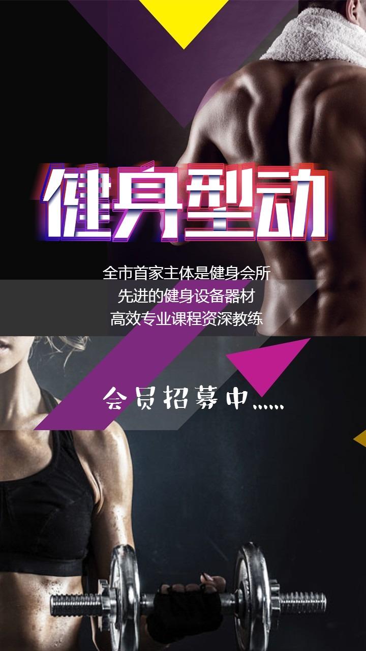 时尚炫酷健身房健身会所促销宣传推广