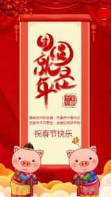 猪年祝福贺卡猪年商家促销宣传海报