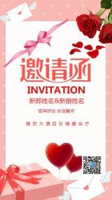 简约唯美浪漫婚礼婚宴邀请函海报