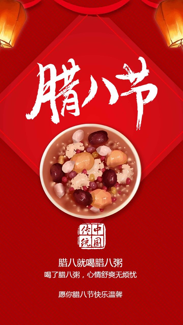 红色传统佳节腊八节问候祝福贺卡