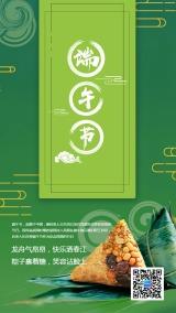 中国风传统端午佳节祝福贺卡海报