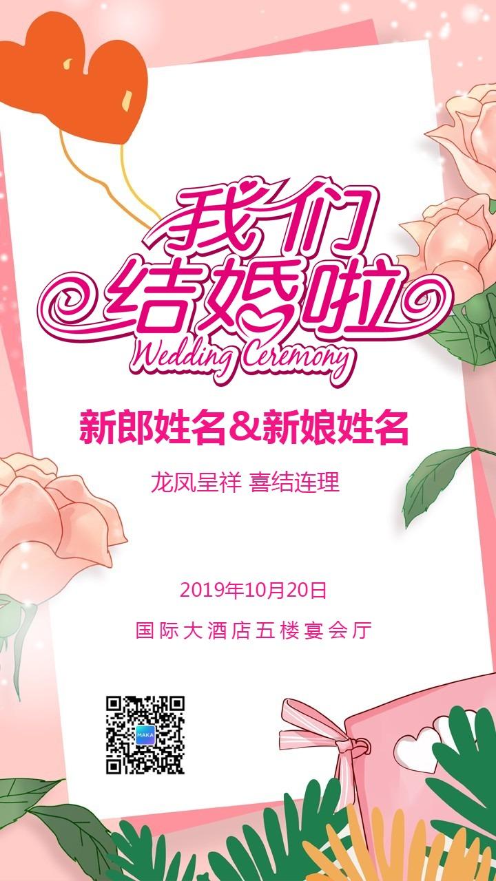 唯美简约婚礼婚宴邀请函海报