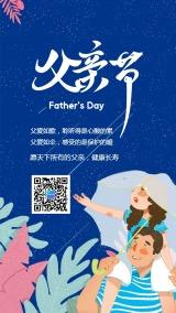 蓝色卡通手绘父亲节祝福贺卡手机海报