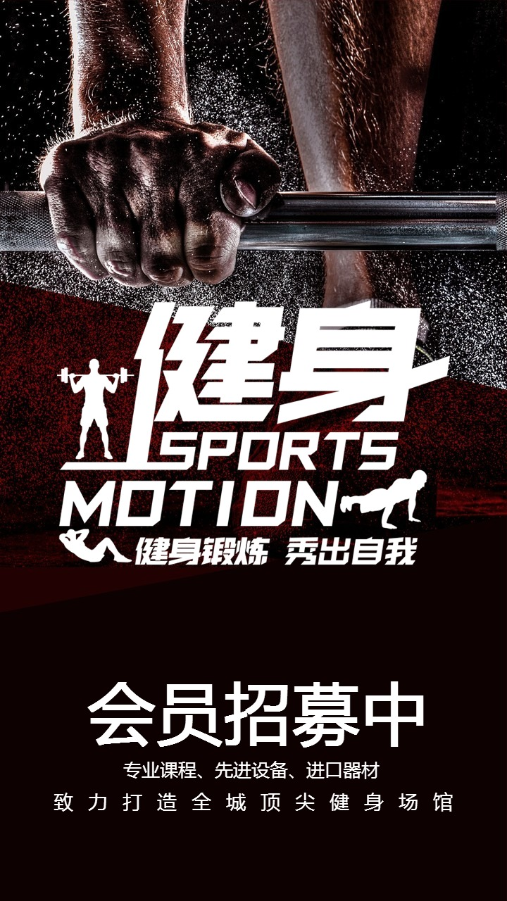 健身会所会员招募宣传推广海报