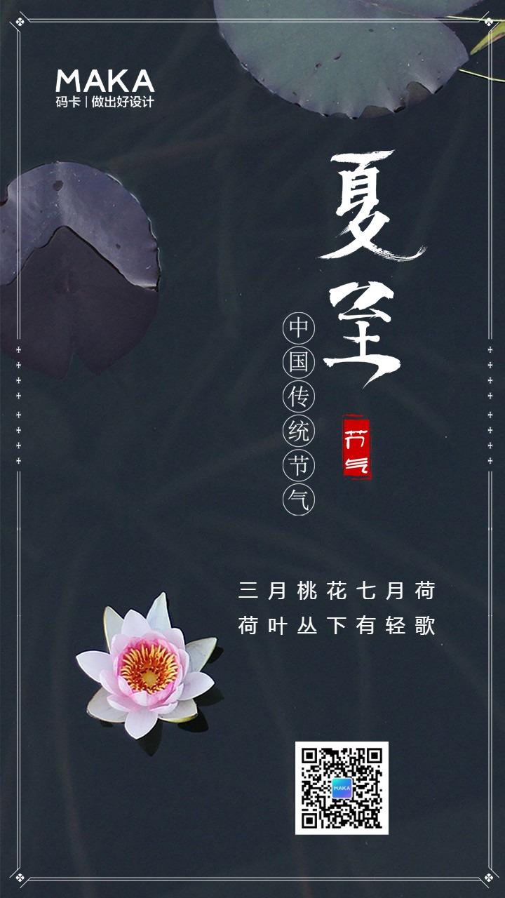 小清新文艺风夏至节气日签海报