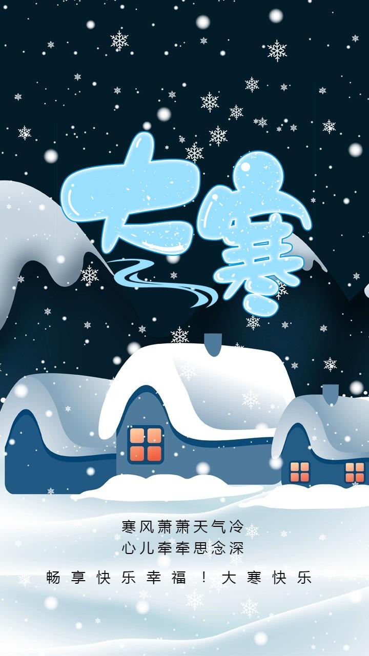 节气日签大寒节气问候祝福海报