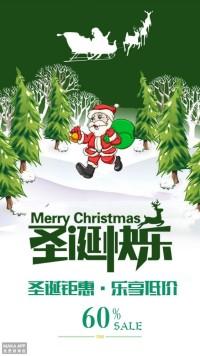 圣诞节钜惠海报