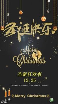 圣诞节聚会海报