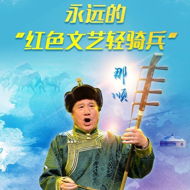 让我们来听听著名蒙古族男中音歌唱家、国家一级演员、内蒙古民族艺术剧院直属乌兰牧骑艺术团团长那顺和乌兰牧骑的故事!