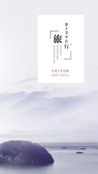 国风美服新品发布/促销打折中国风简约