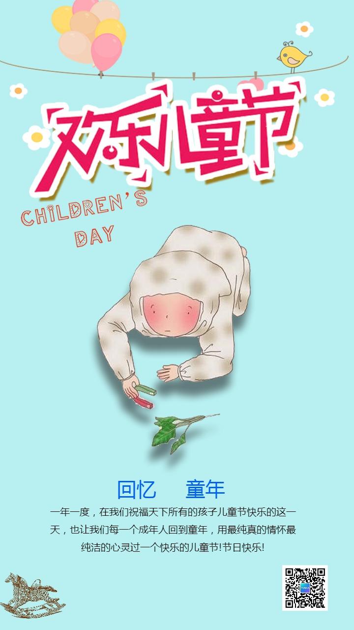 六一儿童节贺卡手机海报
