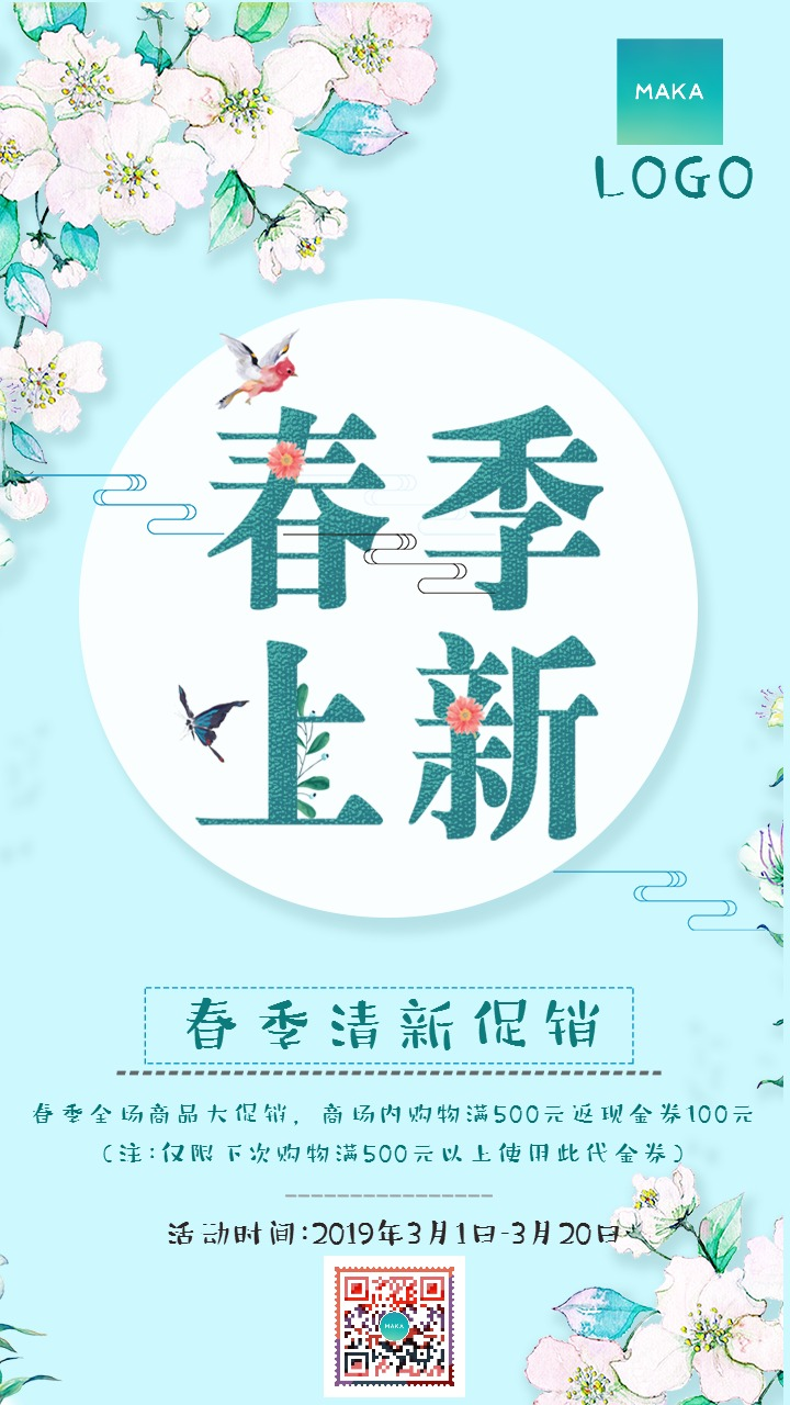 卡通绿色清新春季上新产品促销宣传海报