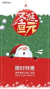 商场电商元旦圣诞双节促销宣传海报