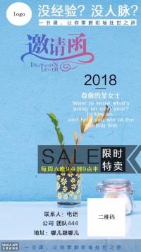小清新邀请函文艺风