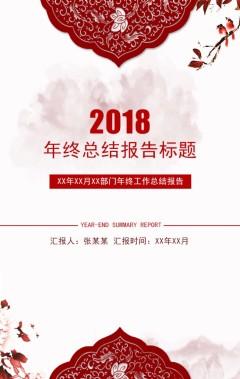 企业/公司员工年终总结/年终报告/红色中国风年终总结