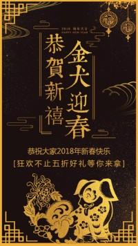 黑金色大气中国风新春快乐2018狗年海报