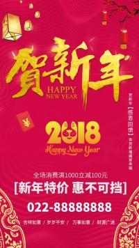中国风新春钜惠商场促销宣传海报