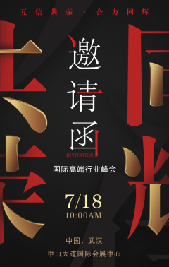 中国风黑色会议会展邀请函