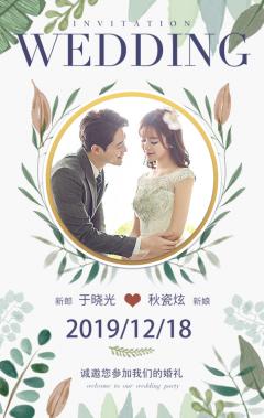 清新时尚手绘婚礼邀请函