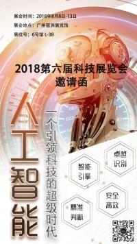 人工智能科技展展会邀请科技展览会