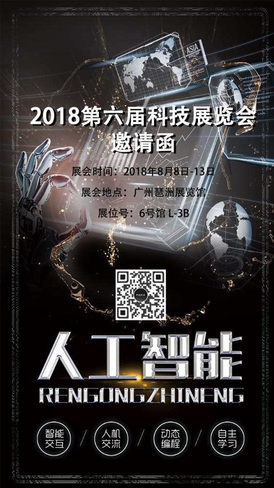 人工智能科技展展会邀请黑色科技