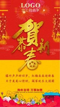 春节恭贺新春海报新年祝福