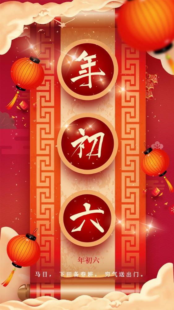 初六春节日签 大年初六 贺卡 春节祝福