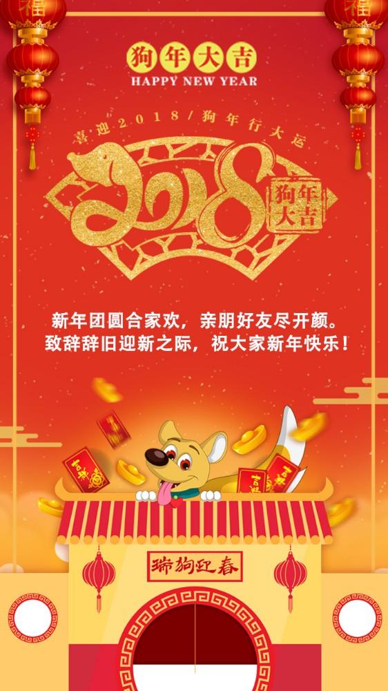 春节贺卡 狗年 新年祝福