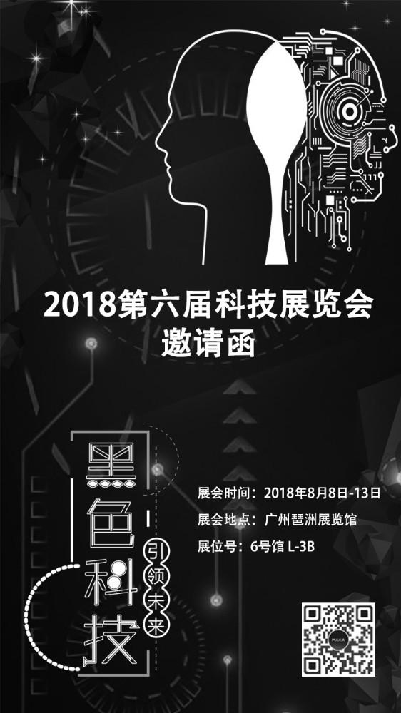 黑色科技科技展展会海报