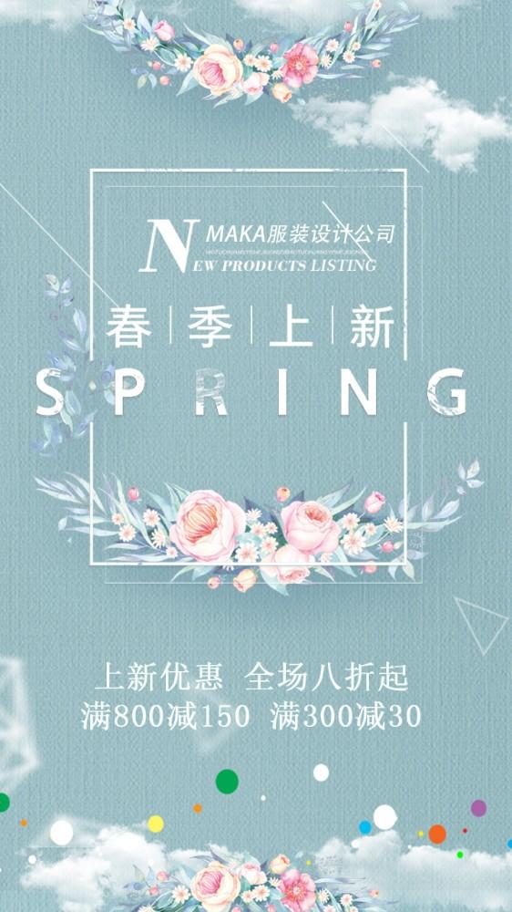 手绘小清新春季上新