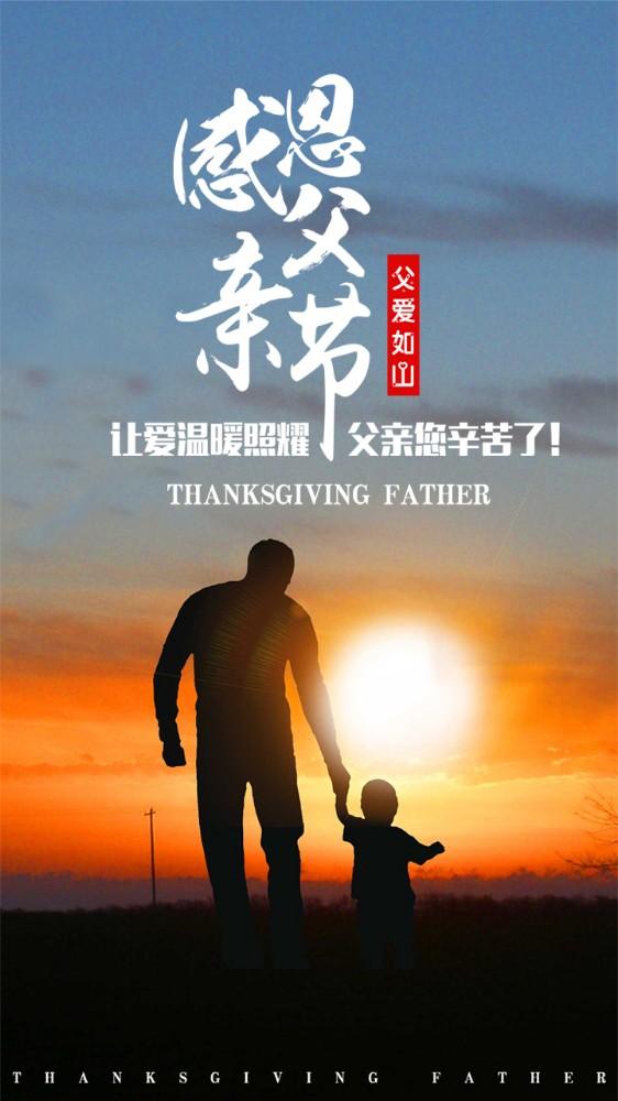 父亲节父爱如山感恩父亲节海报