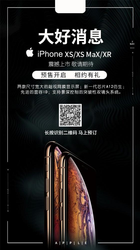 高端iPhone苹果手机新品预售宣传