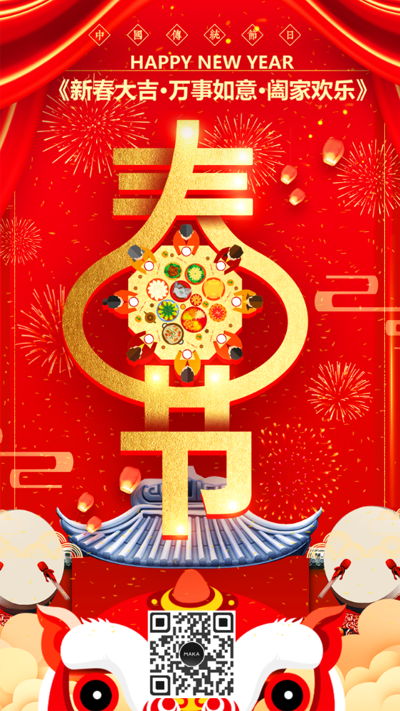 春节贺卡春节祝福拜年团圆