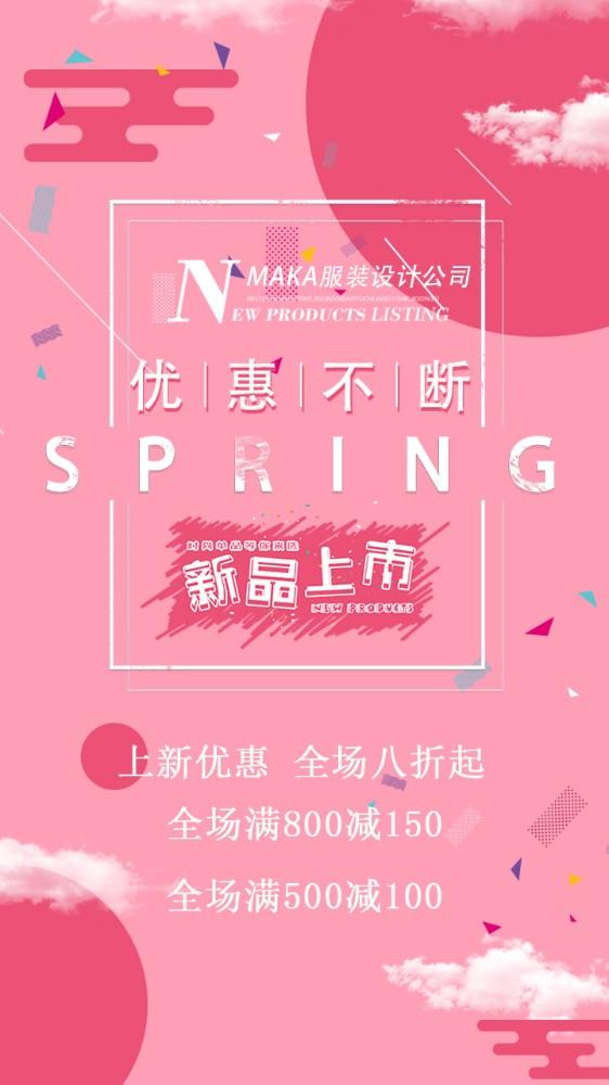 粉色促销新品上新春季