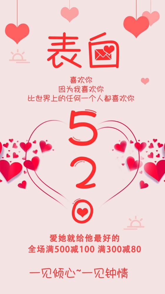 520表白日520促销海报粉色520喵了个咪