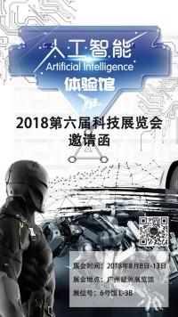 人工智能智能科技展展会邀请函