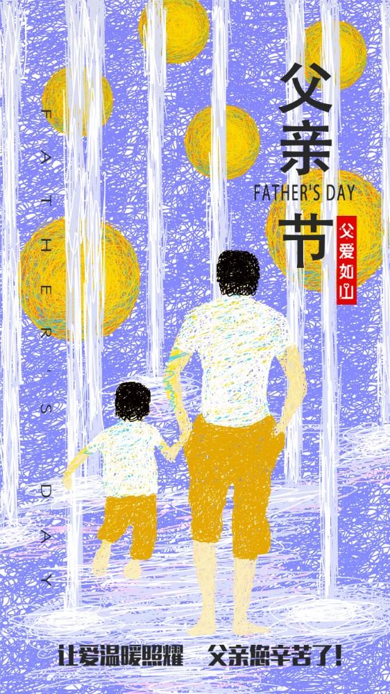 父亲节海报父爱如山感恩父亲节