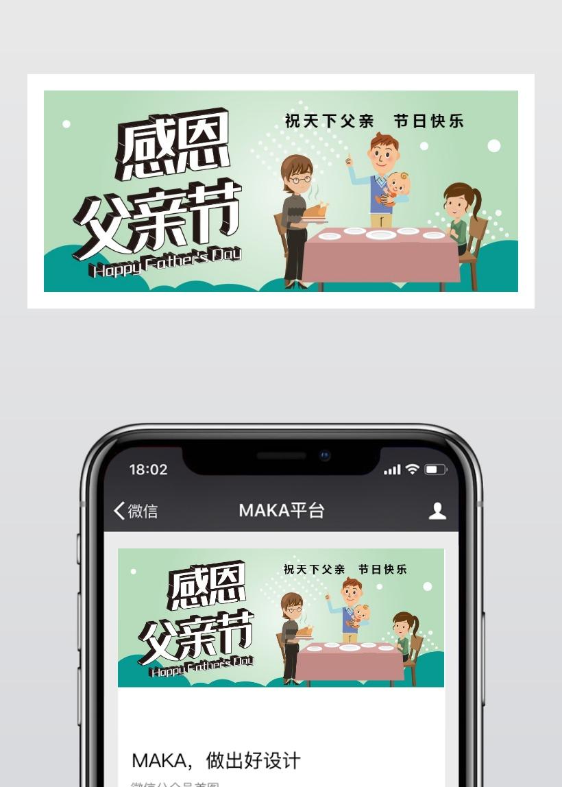 感恩父亲节扁平简约节日祝福贺卡微信公众号封面